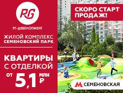 ЖК «Семеновский парк» Квартиры с отделкой в Москве от 5,1 млн